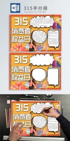 卡通可爱消费者保障日手抄报