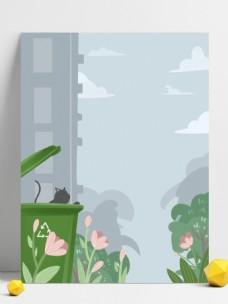 小清晰城市环境卫生插画背景