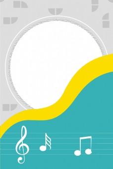 简约扁平化音乐招生培训海报