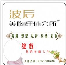 彩妆 纹绣 灯箱 店铺logo