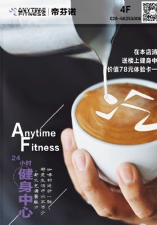 健身咖啡创意logo