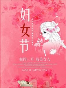 妇女节海报PSD素材