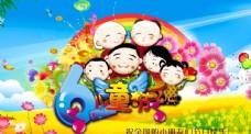 儿童节活动展板