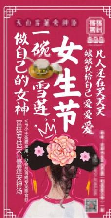 女生节女王节妇女节海报刷屏红色