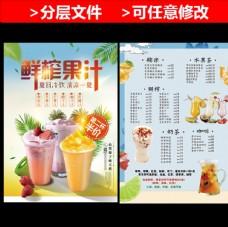 鲜榨果汁价格单