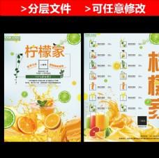 柠檬水价格单彩页