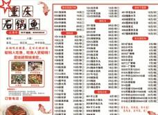 重庆石锅鱼菜单