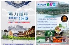 阆中旅游单页