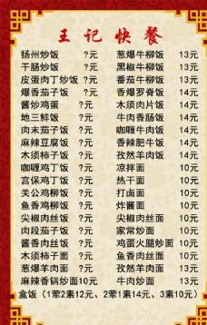食谱 菜谱 饭店小吃 东北菜菜