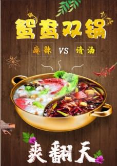 麻辣火锅美食海报传单展架