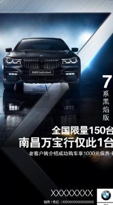 宝马汽车7系促销活动海报