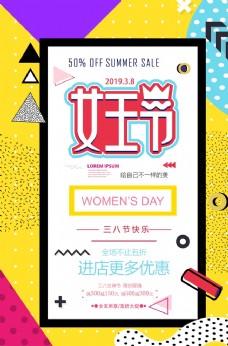 女王节妇女节海报