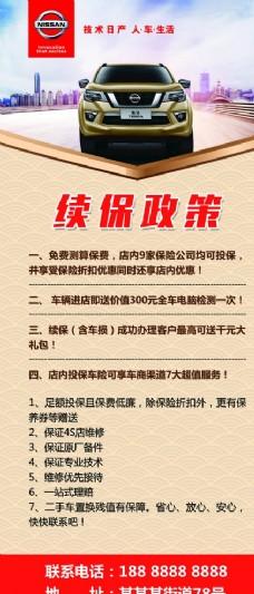 东风日产续保政策x展架