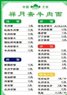清真绿色菜单价目表