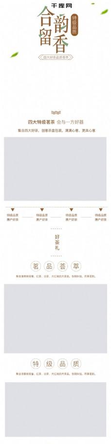 红茶茶叶淘宝详情页