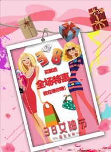三八女神节淘宝海报