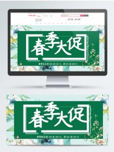 电商绿色清新春夏新品banner
