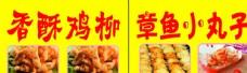 章鱼小丸子广告宣传