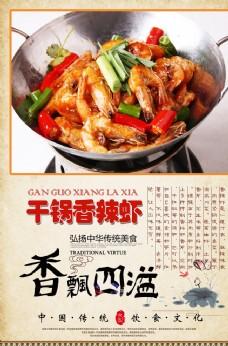 干锅香辣虾海报精细分层设计