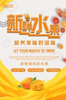 新鲜水果橙汁芒果宣传海报PSD