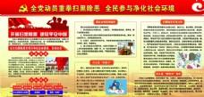 临朐县 扫黑除恶版面2