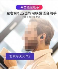 分体式蓝牙耳机语音助手介绍