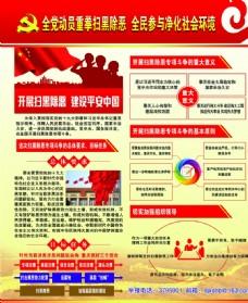 临朐县扫黑除恶4