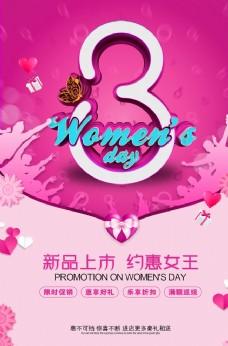 新品促销妇女节海报