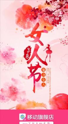 38节妇女节女人节女神节海报招
