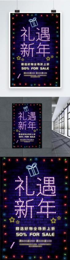 礼遇新年节日促销海报