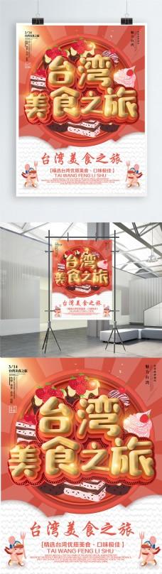 C4D黄色简约台湾凤梨美食海报
