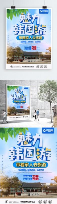 蓝色简约大气立体字韩国旅游海报