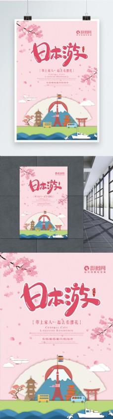 小清新日本旅游海报