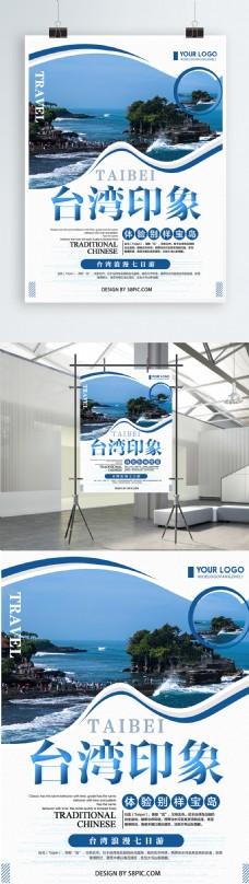 蓝色清新创意简约台湾旅游宣传海报