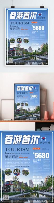 简约风春游首尔韩国旅游海报