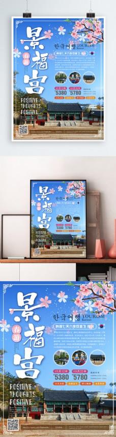 简约风春游景福宫旅游海报