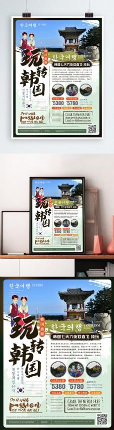 简约清新玩转韩国旅游海报