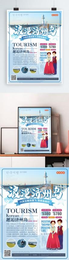 简约清新韩国济州岛旅游海报