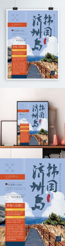 原创手绘韩国济州岛旅游海报