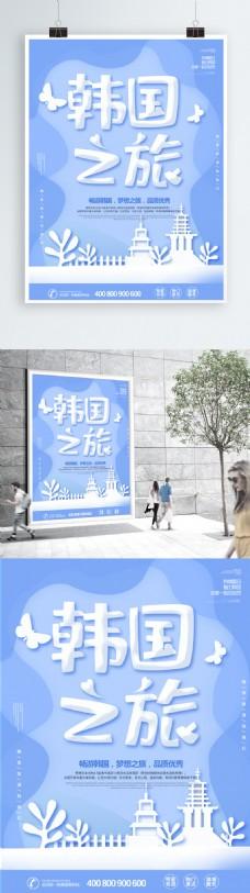 蓝色简约大气剪纸风韩国旅游海报