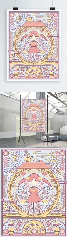 创意插画线性视界趋势湖南旅游海报