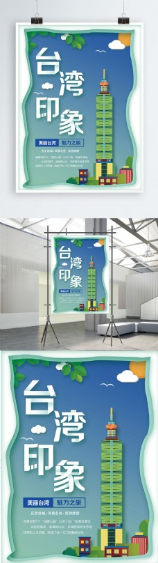 剪纸风蓝色台湾印象旅游海报