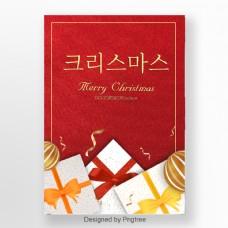 红色礼物盒圣诞节海报设计