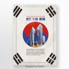 韩国半岛未来城市建设的海报设计发展