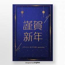 中国传统的中国传统新年海报