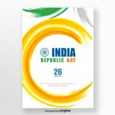 白色水彩印度共和日海报