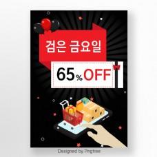 为时尚假期提供25折扣促销海报