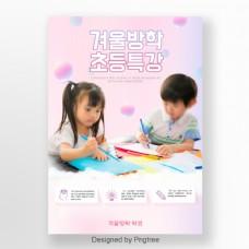 粉红色儿童假期宣传海报