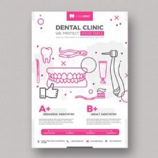 牙科诊所传单模板