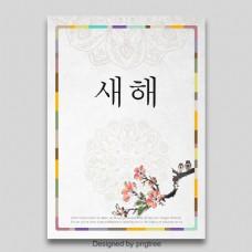 ?经典的韩国新年海报